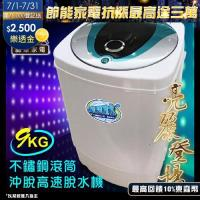 ZANWA晶華9KG大容量不銹鋼滾筒ZW-T57