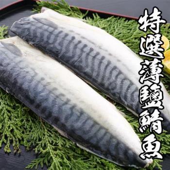 海鮮王 挪威薄鹽鯖魚原裝件 2箱組140-160g±10%(片)