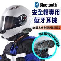 SOYES 安全帽專用無線藍牙耳機BT5(防水+對講功能)