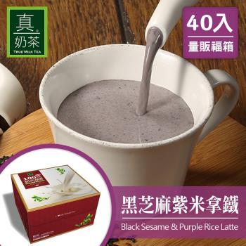 瘋狂福箱 歐可 控糖系列 真奶茶 黑芝麻紫米拿鐵 50入
