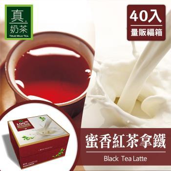 《瘋狂福箱》歐可 控糖系列 真奶茶 蜜香紅茶拿鐵 50入