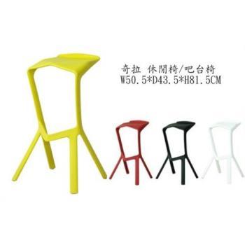 【好傢俱】奇拉高腳椅/吧檯椅-四色
