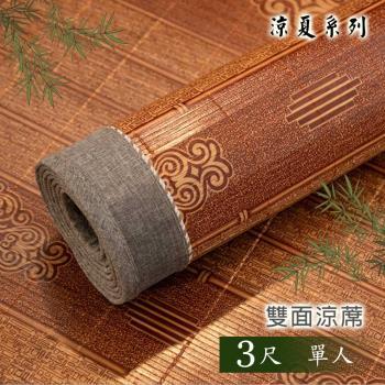 碳化天然桂竹涼席-單人3x6尺