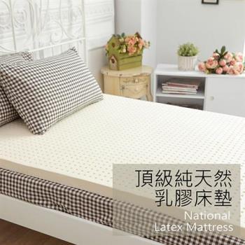 BELLE VIE 頂級純天然乳膠單人床墊 (附乳膠墊套)