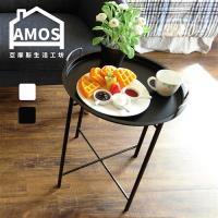 【Amos】端盤鐵架茶几/咖啡桌