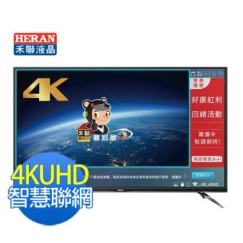 【HERAN】禾聯 55型4K安桌聯網液晶顯示器HD-55UDF68(送基本安裝)