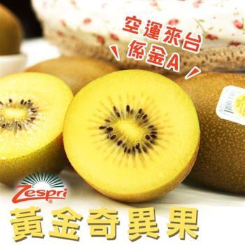 愛上水果 Zespri紐西蘭黃金金圓頭奇異果 1箱組(30-33顆/原裝)