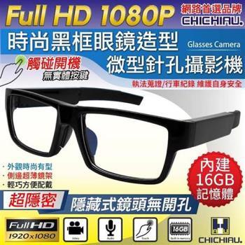 【CHICHIAU】1080P 時尚無孔眼鏡造型觸摸式開關微型針孔攝影機(16G)