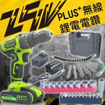 新款25V高效充電電鑽(贈行動電源轉換器+LED燈)