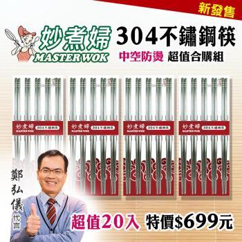 妙煮婦304不鏽鋼筷超值合購組(20雙)