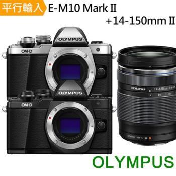 OLYMPUS E-M10 Mark II+14-150mm II 單鏡組-黑色*(中文平輸)-送64G記憶卡+專用鋰電池+單眼雙鏡包等全配組