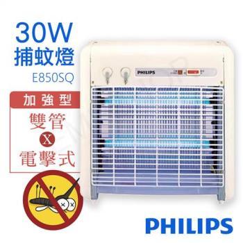 PHILIPS飛利浦 30W加強型捕蚊燈E850SQ