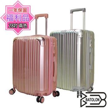 {福利品28吋}  城市輕旅TSA鎖PC輕硬殼箱/行李箱 (2色任選)