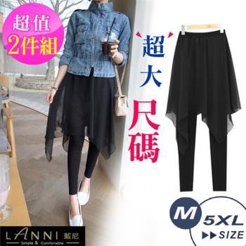 LANNI 藍尼 七段尺碼不規則假兩件雪紡褲裙/兩件組 (M~5XL)