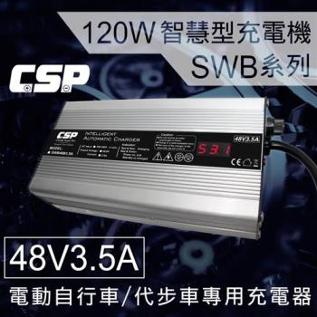 電動車 充電器SWB48V3.5A (120W) 雙用T品字接頭 (可客製化接頭)