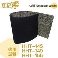 加倍淨CZ沸石除臭活性碳濾網10入 Honeywell HPA~160TWD1 HHT~1