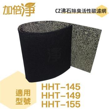 加倍淨CZ沸石除臭活性碳濾網10入 適用Honeywell HPA-160TWD1/HHT-155APTW 空氣清淨機