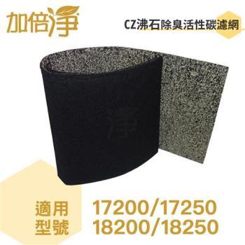 加倍淨CZ沸石除臭活性碳濾網10入 適用Honeywell 17200/17250/18200/18250 空氣清淨機
