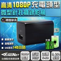 【KINGNET】監視器 微型針孔攝影機 高清 HD 1080P 微型鏡頭 居家型 WIFI充電插座 無線遠端 密錄器 偽裝充電頭 插座 蒐證 檢舉