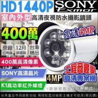 【KINGNET】監視器 高清1440P 400萬 防水槍型 K1 高功率紅外線燈 35米夜視 AHD TVI 專業切換鍵 SONY晶片