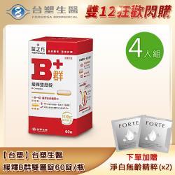 台塑生醫醫之方緩釋B群雙層錠60錠4入組