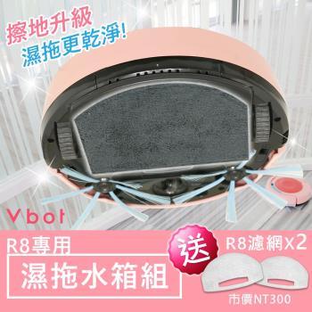 Vbot R8 果漾機 掃地機器人 耗材優惠組合包(買溼拖水箱組送濾網2入)