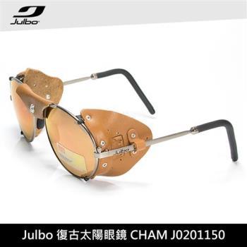 Julbo 復古太陽眼鏡 CHAM J0201150 / 城市綠洲