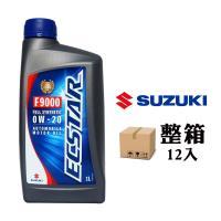 SUZUKI歐規正廠機油 Ecstar F9000 全合成 0W20 SN (整箱12入)