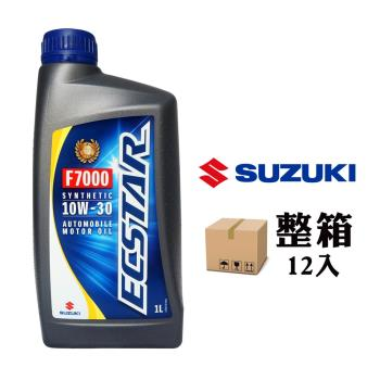 SUZUKI歐規正廠機油 Ecstar F7000 合成 10W30 SM/CF (整箱12入)