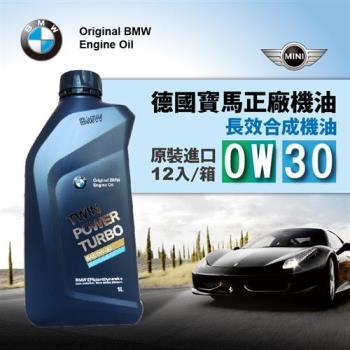 BMW正廠機油 Twinpower Turbo LL-04 0W30 全合成汽柴油引擎機油(整箱12入)