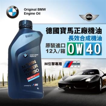 BMW正廠機油 M Twinpower Turbo LL-01 0W40(整箱12入)