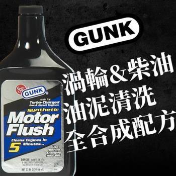 GUNK 渦輪引擎重柴油引擎-油泥清洗劑