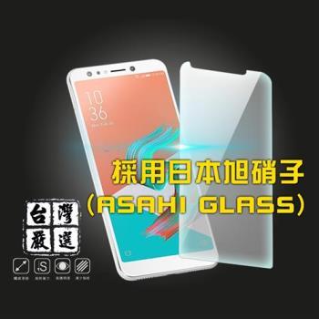 台灣嚴選 ASUS ZENFONE 5Q疏水疏油超硬9H鋼化玻璃保護貼(ZC600KL)