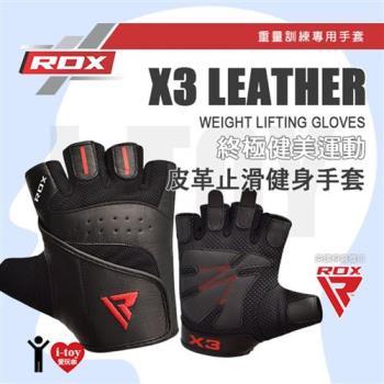 英國RDX皮革止滑健身手套