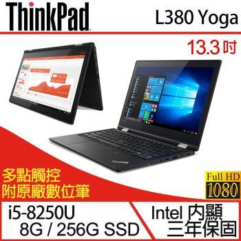 Lenovo 聯想 ThinkPad L380 yoga 20M7A002TW 13.3吋i5-8250U四核256G SSD效能商務筆電