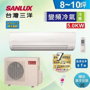 SANLUX三洋冷氣 8-10坪 精品型 1級變頻分離式冷專冷氣機 SAC-50V7/SAE-50V7