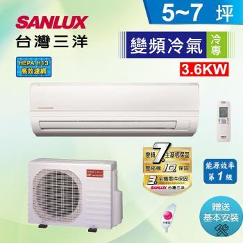 獨家登記送電烤盤↘SANLUX三洋冷氣 5-7坪 精品型 1級變頻分離式冷專冷氣機 SAC-36V7/SAE-36V7
