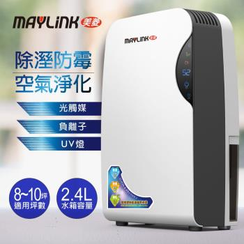 MAYLINK美菱微電腦智慧型除潮淨化防霉除濕機/清淨機 ML-015AP