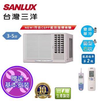 振興下殺登記最高送3000↘SANLUX三洋冷氣 二級能效 3-5坪 變頻右吹窗型冷氣機 SA-R22VE