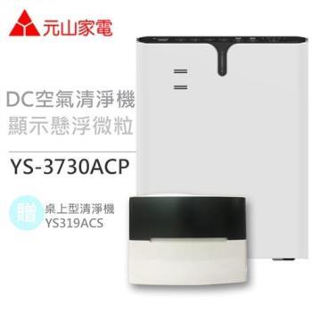元山 DC變頻節能超淨化空氣清淨機YS-3730ACP-送元山桌上型空氣機