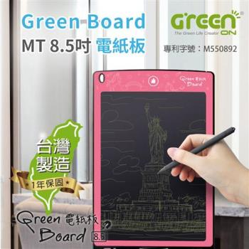 【Green Board】MT 8.5吋 電紙板 電子紙手寫板-童趣粉