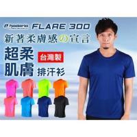 HODARLA FLARE 300 男女超柔肌膚排汗衫-短袖T恤 涼感 柔膚 台灣製