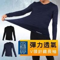HODARLA 男-星界V領針織長袖T恤-慢跑 路跑 台灣製