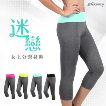 HODARLA 女迷戀七分緊身短褲-慢跑 路跑 束褲 顯瘦 台灣製