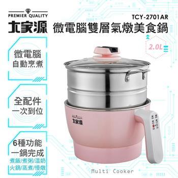 大家源 2公升微電腦美食鍋+蒸籠組 TCY-2701AR