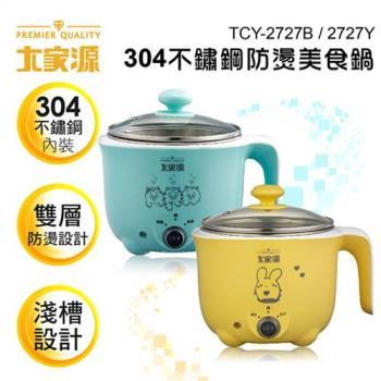 大家源 304不鏽鋼蒸煮兩用美食鍋1L+蒸籠TCY-2727A+B/Y