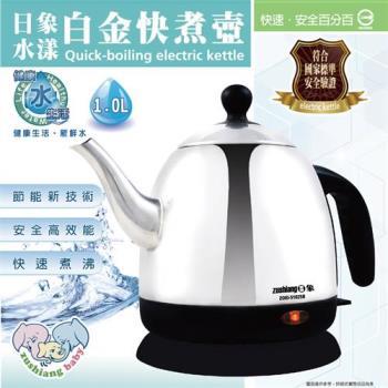 日象水漾白金快煮壺(1.0L)*ZOEI-5102SB