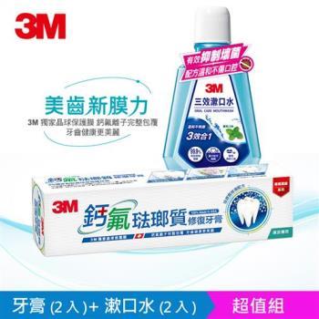 3M 口腔護理組(牙膏x2+漱口水x2)