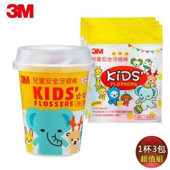 3M 兒童牙線棒超值組(一杯裝+三散裝)
