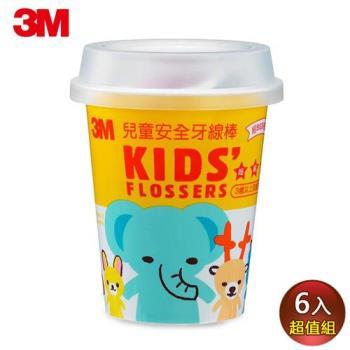 3M 兒童牙線棒杯裝(超值六入組)
